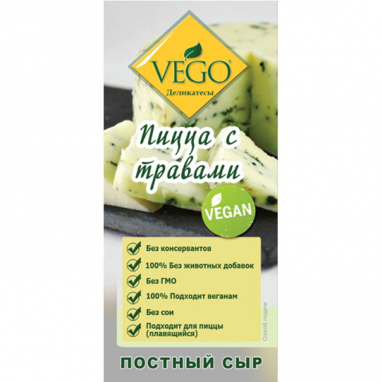 Сыр Пицца с травами постный 400г., РФ